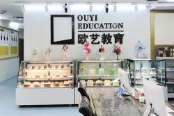 重庆欧艺培训学校